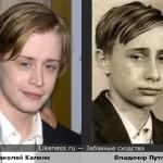 Калкин-Путин