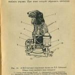 робот-киборг СССР - 3