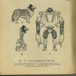 робот-киборг СССР - 4