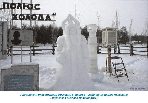 Оймякон - самый холодный населенный пункт на Земле