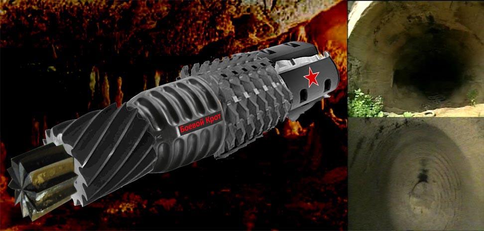 Подземный крейсер Боевой крот
