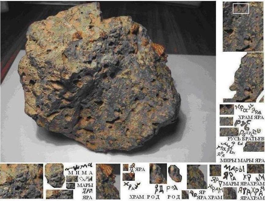 Артефакт Сухинова, или метеорит Сухинова