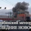 Chalyabens-Meteor-News1
