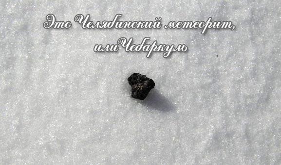 Челябинский метеорит или Чебаркуль. Последние новости