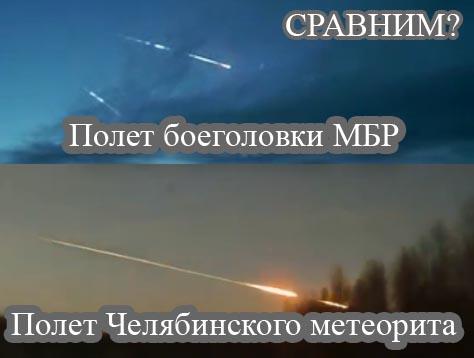 Челябинский метеорит - Ракета, или НЛО