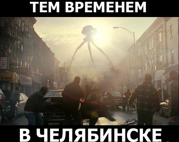 метеорит 15.02.13, Челябинский метеорит, Челябинская область, Чебаркуль