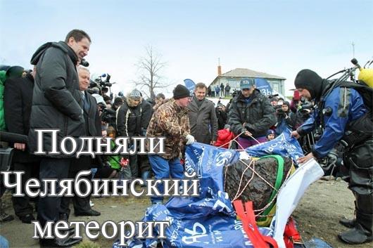 Челябинский метеорит, Чебаркуль, НЛО, Метеорит Челябинская область