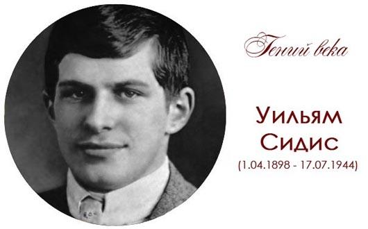 Удивительные люди, Уильям Джеймс Сидис, вундеркинд, гений