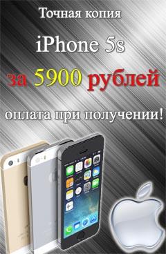 Копия iPhone 5s за 5900 рублей
