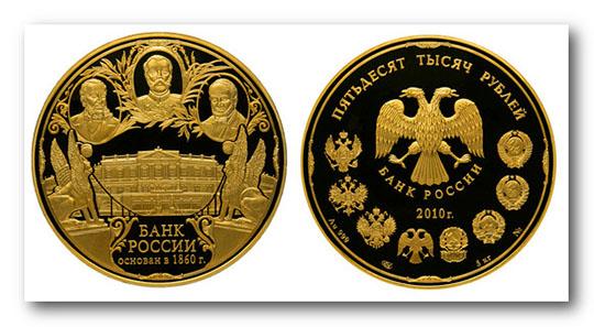 moneta-50000-rublej